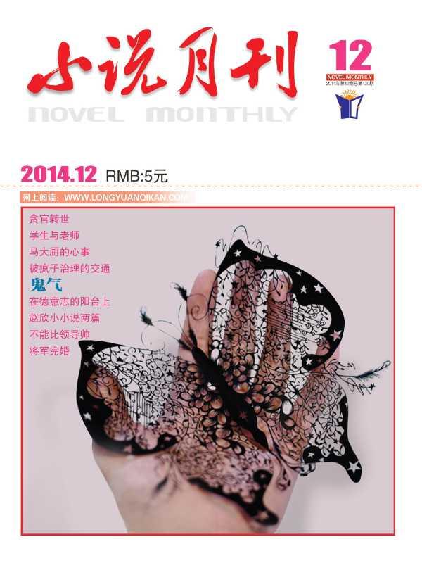 小说月刊2014年12月