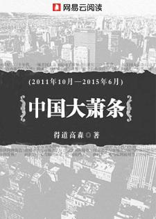中国大萧条(2011年10月—2015年6月)