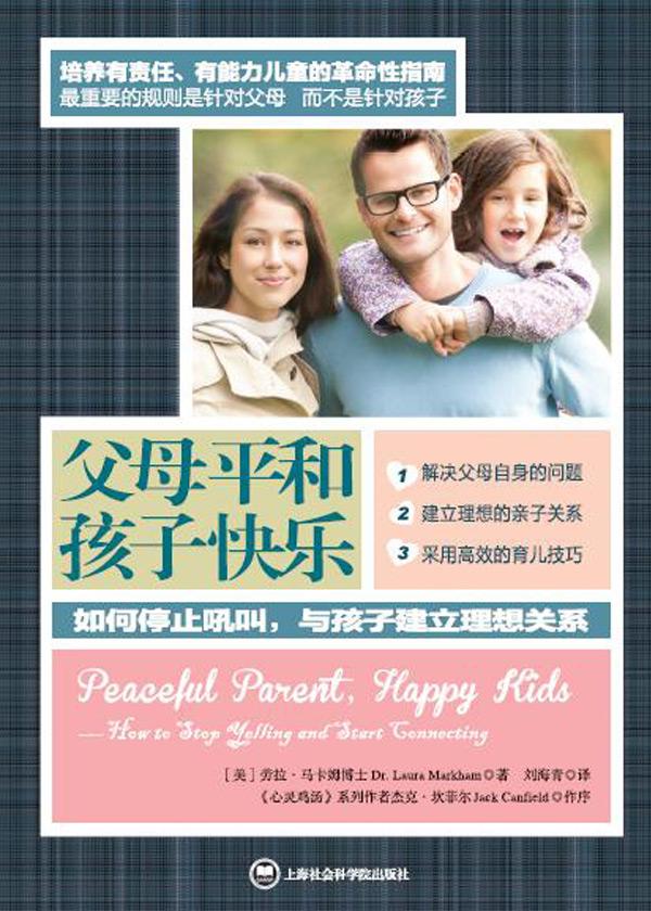 父母平和 孩子快乐
