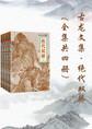 古龙文集·绝代双骄(套装共4册)