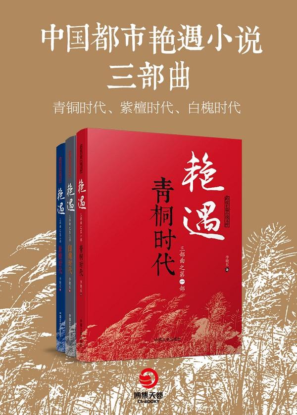 中国都市艳遇小说三部曲(青铜时代、紫檀时代、白槐时代)