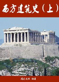 西方建筑史(上)
