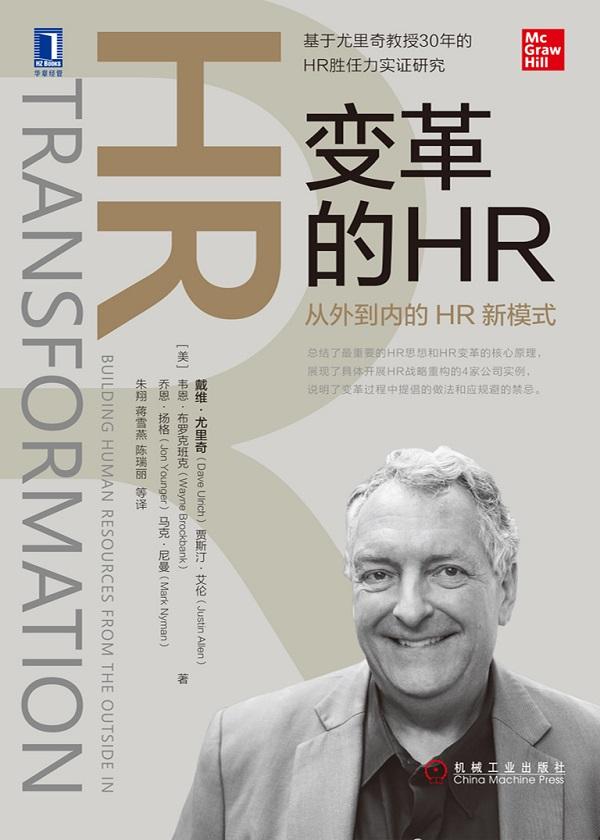 变革的HR:从外到内的HR新模式