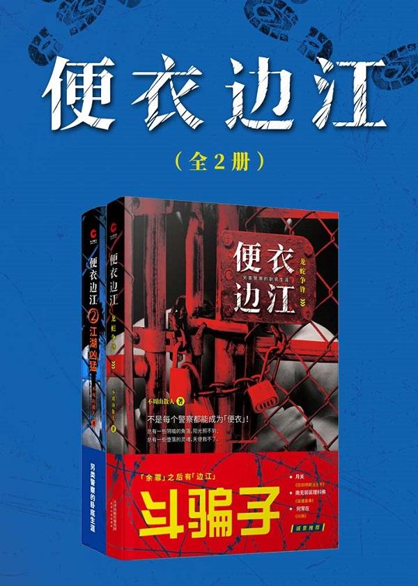 便衣边江(全2册)