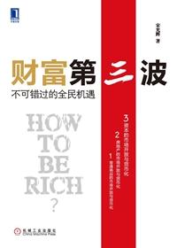 财富第三波:不可错过的全民机遇
