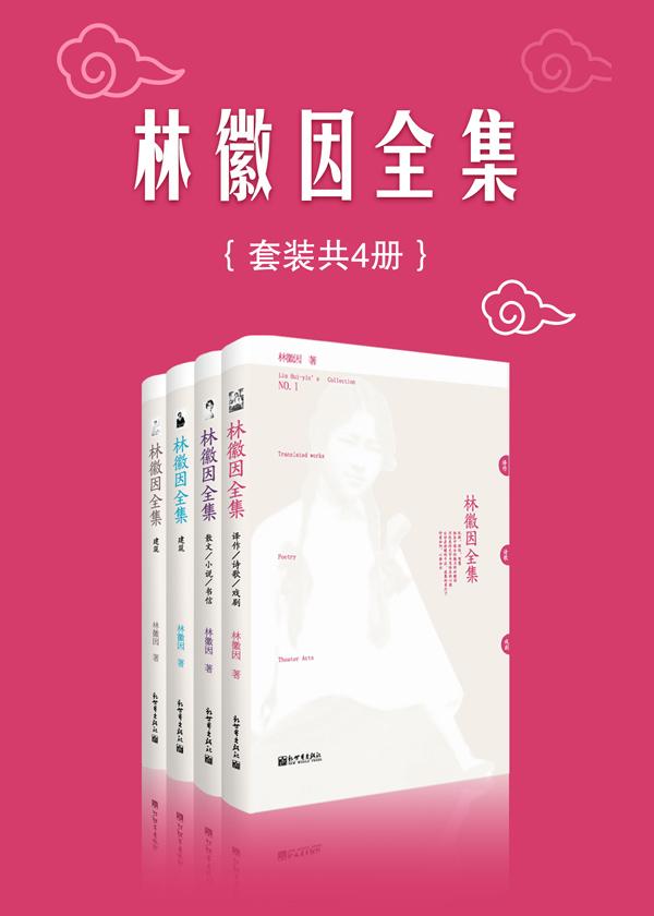 林徽因全集(套装共4册)