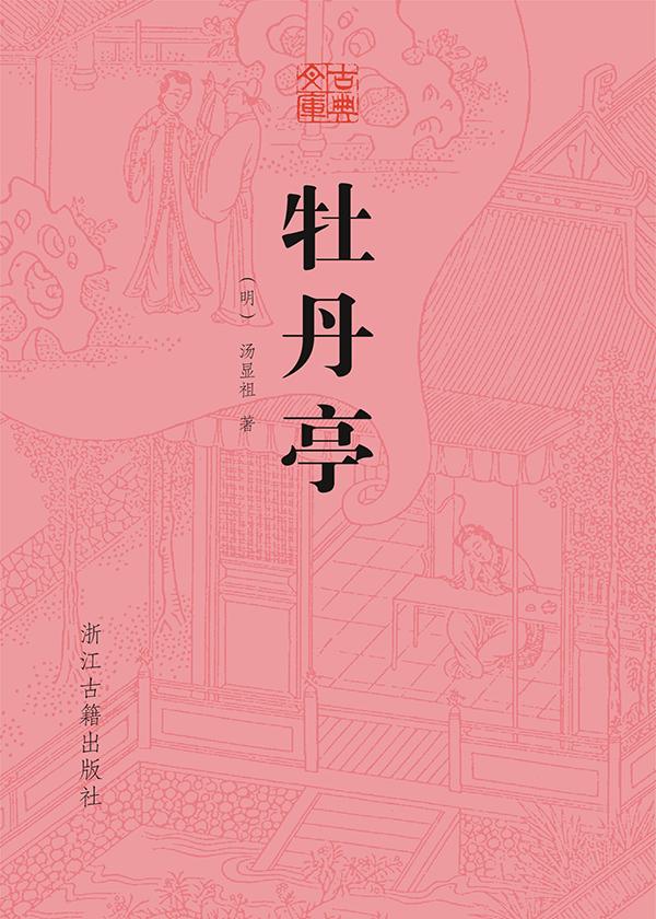 牡丹亭(古典文库)