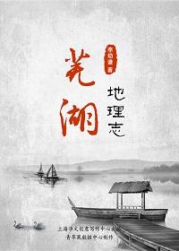 芜湖地理志