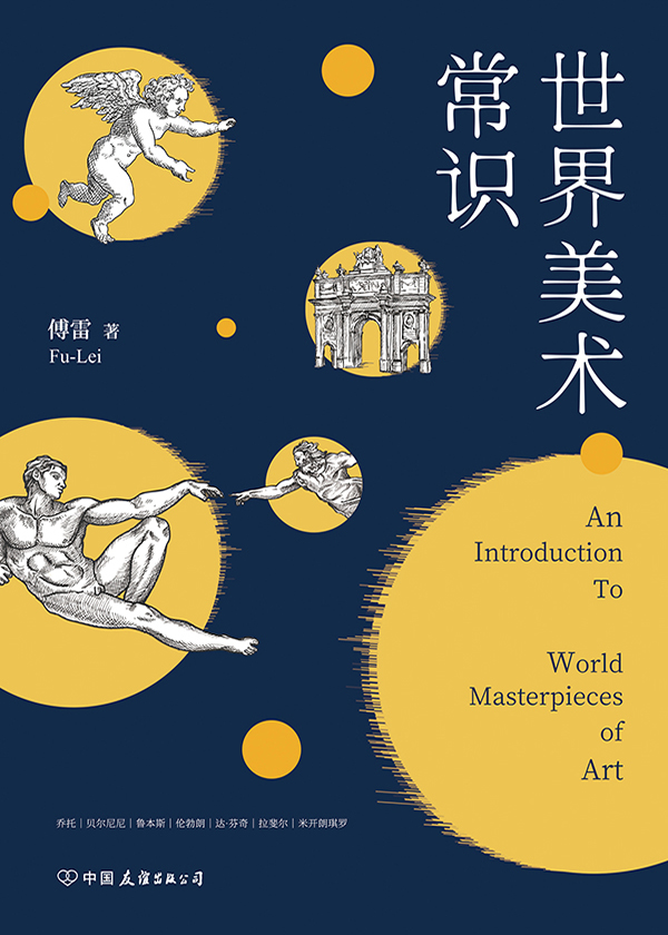 世界美术常识