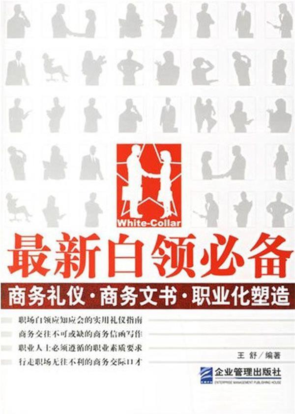 最新白领必备:商务礼仪·商务文书·职业化塑造
