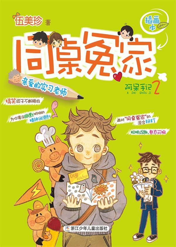 同桌冤家插画本:亲爱的实习老师(阿呆手记2)
