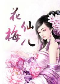 花仙•梅儿