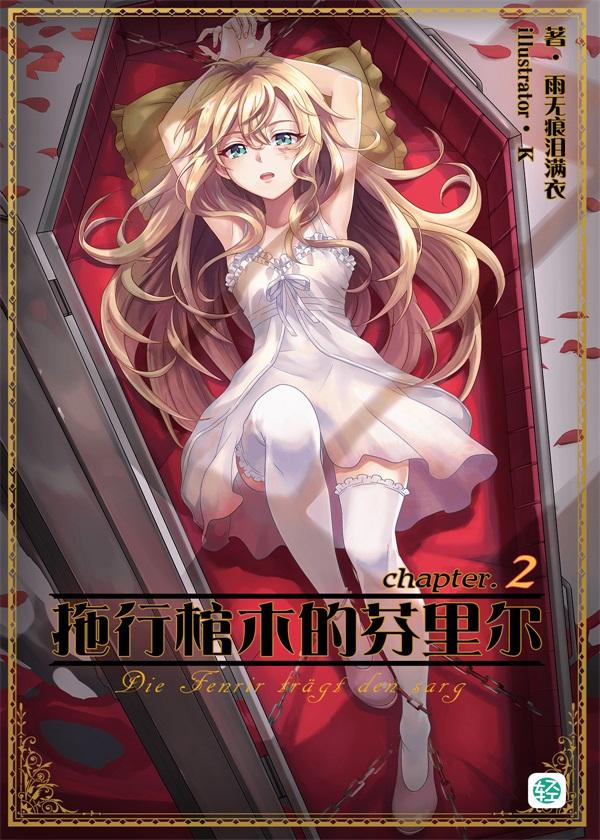 拖行棺木的芬里尔Vol.02(轻小说系列)