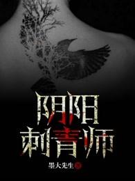 [酷炫好书]墨大先生男频悬疑小说《阴阳刺青师》全本在线阅读
