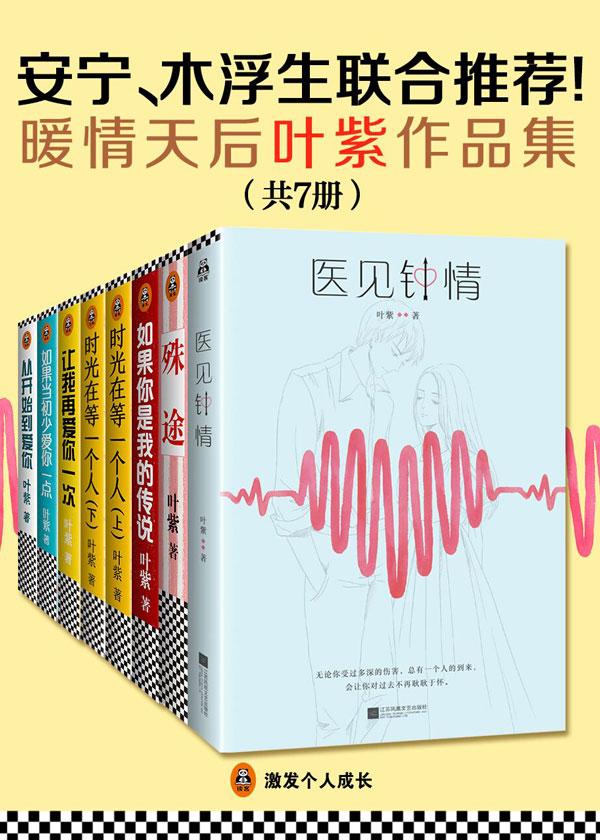 暖情天后叶紫作品集(共7册)