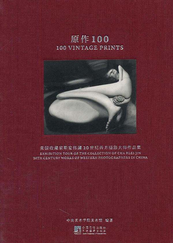 原作100:美国收藏家靳宏伟藏20世纪西方摄影大师作品集