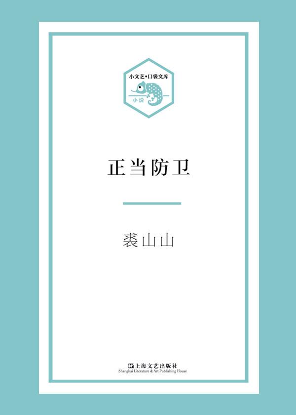 小文艺·口袋文库·正当防卫