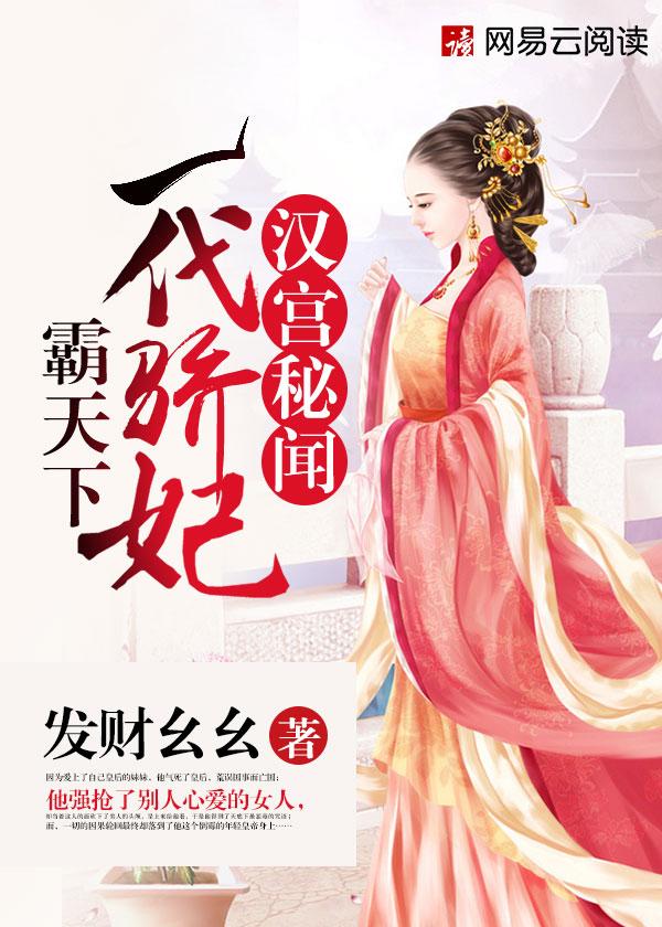 汉宫秘闻:一代骄妃霸天下