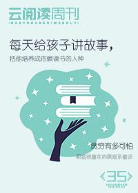 云阅读周刊·第35期