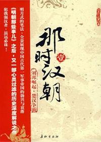 那时汉朝1:刘邦崛起·楚汉争霸