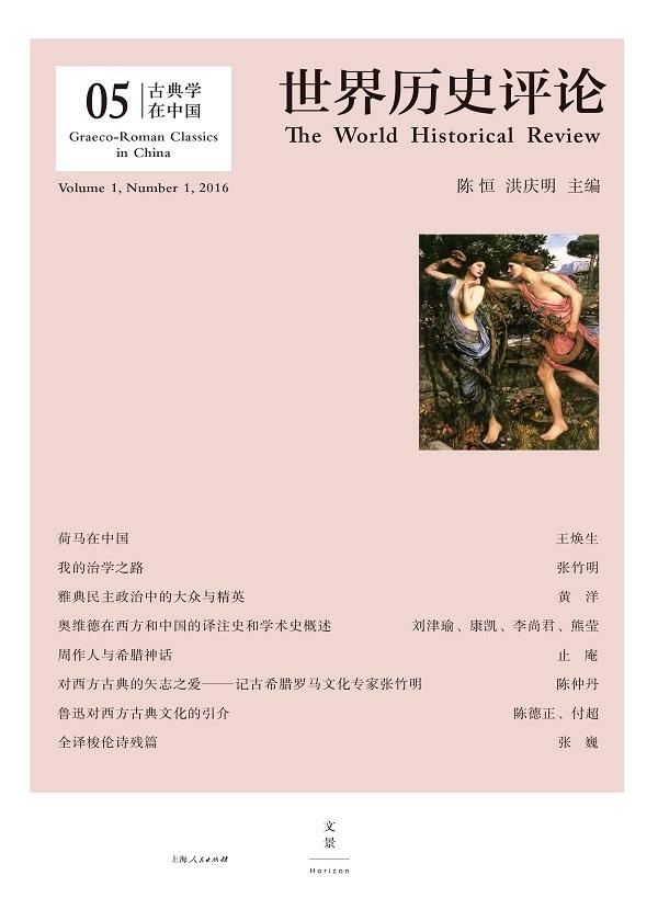 古典学在中国(世界历史评论)