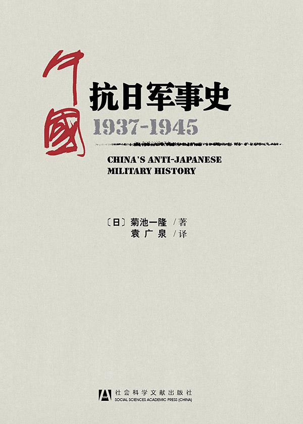 抗日军事史(1937-1945)