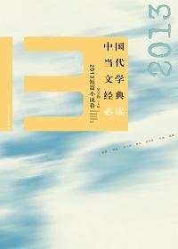 中国当代文学经典必读:2013年短篇小说卷