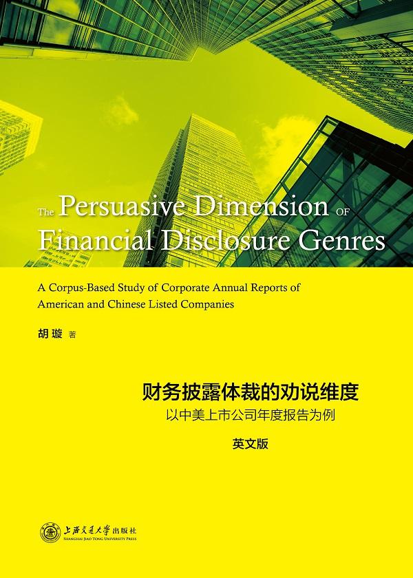 财务披露体裁的劝说维度:以中美上市公司年度报告为例