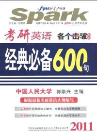 考研英语经典必备600句(2011)