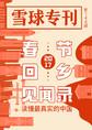 《雪球专刊》144期——春节回乡见闻录:读懂最真实的中国