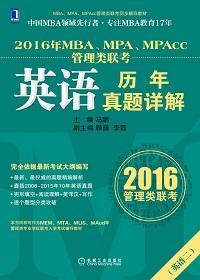2016年MBA、MPA、MPAcc管理类联考英语历年真题详解