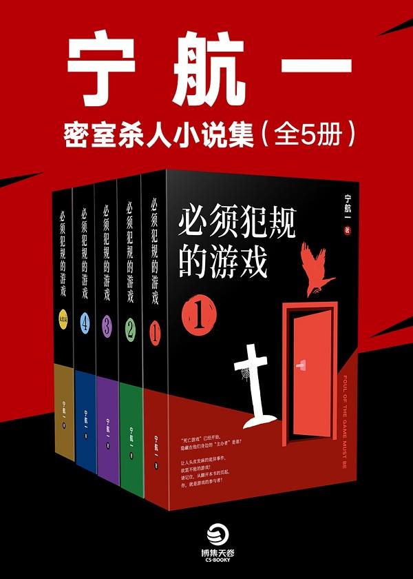 宁航一:密室杀人小说集(全5册)