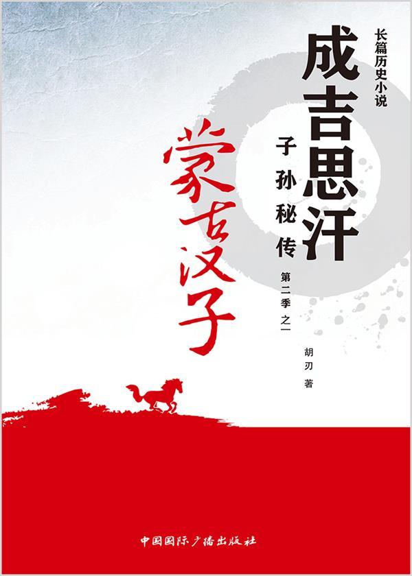 蒙古汉子(成吉思汗子孙秘传第二季之一)