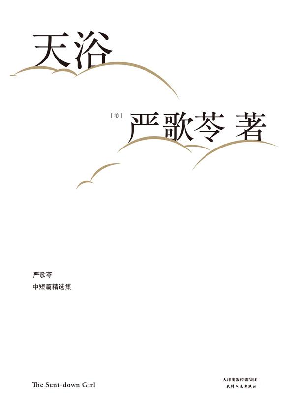 严歌苓中短篇精选集·天浴