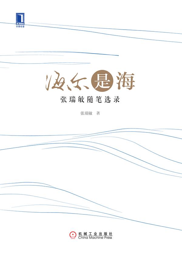 海尔是海:张瑞敏随笔选录