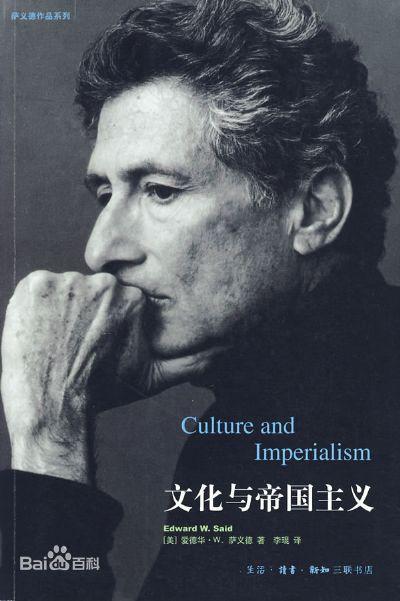 文化与帝国主义
