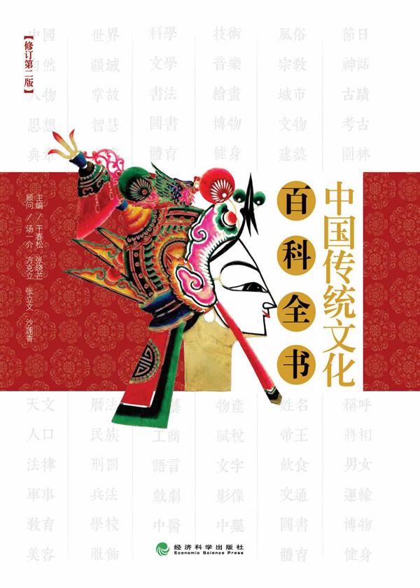 中国传统文化百科全书