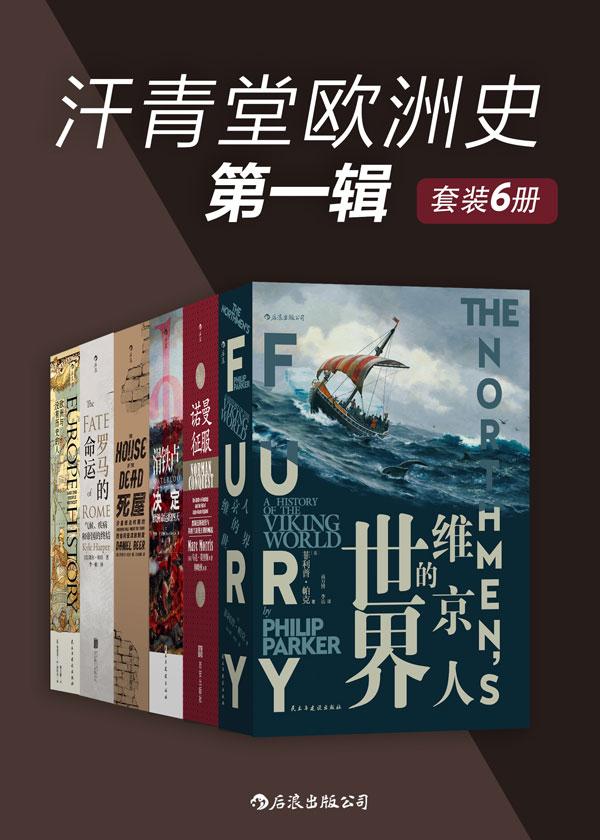 汗青堂欧洲史第一辑(套装共6册)