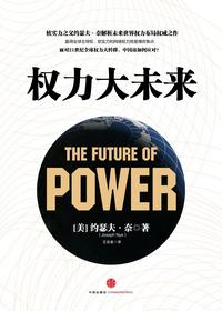 权力大未来(读完此书你将成为顶级博弈高手)