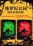 侏罗纪公园(共2册)