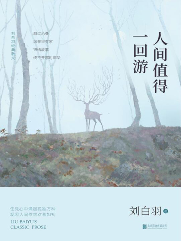 人间值得一回游:刘白羽经典散文
