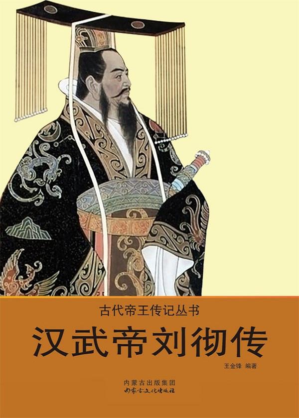 古代帝王传记丛书——汉武帝刘彻传