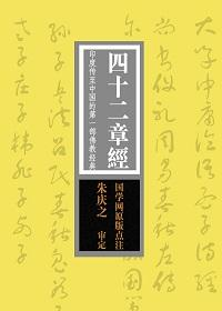 四十二章经:印度传至中国的第一部佛教经典