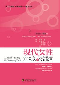 现代女性礼仪与修养指南