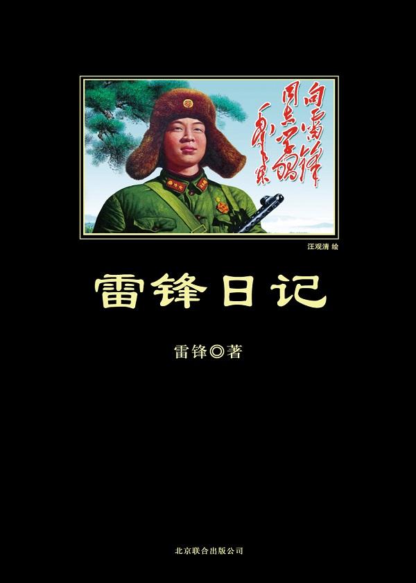 雷锋日记(中小学生必读丛书)