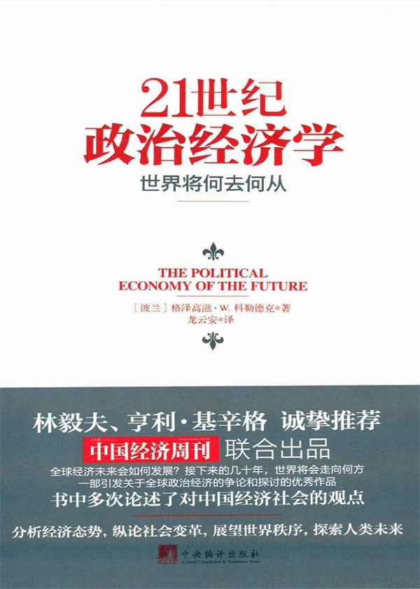 21世纪政治经济学