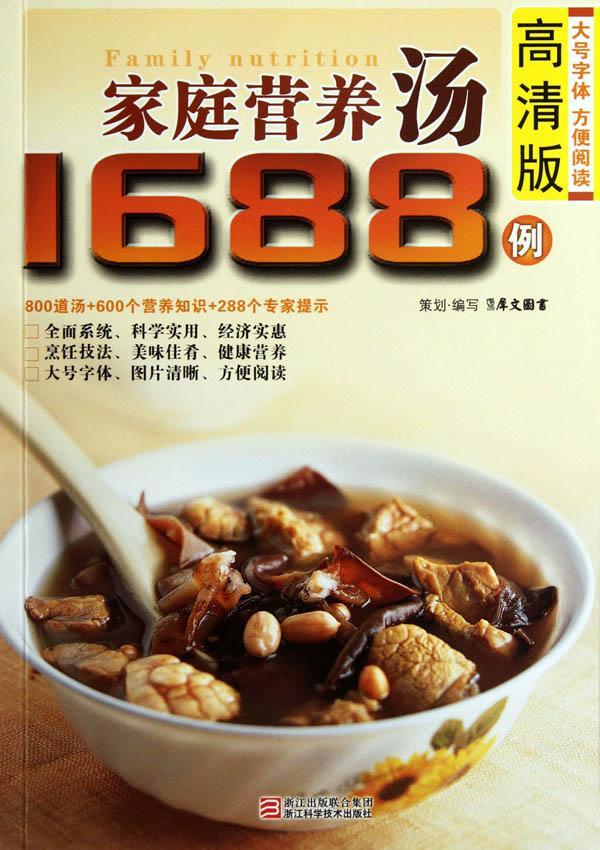 家庭营养汤1688例