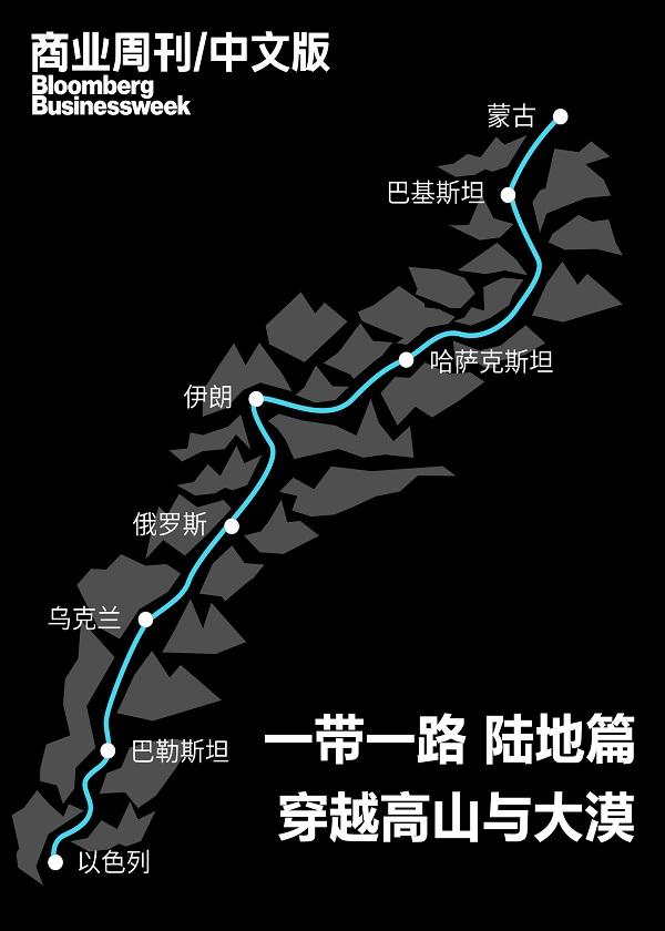 商业周刊/中文版:一带一路 穿越高山与大漠 陆地篇