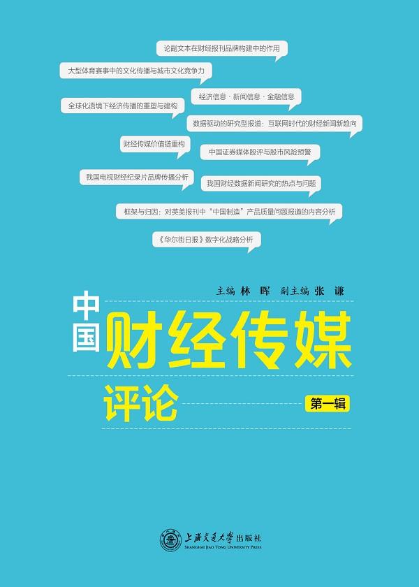 中国财经传媒评论(第一辑)
