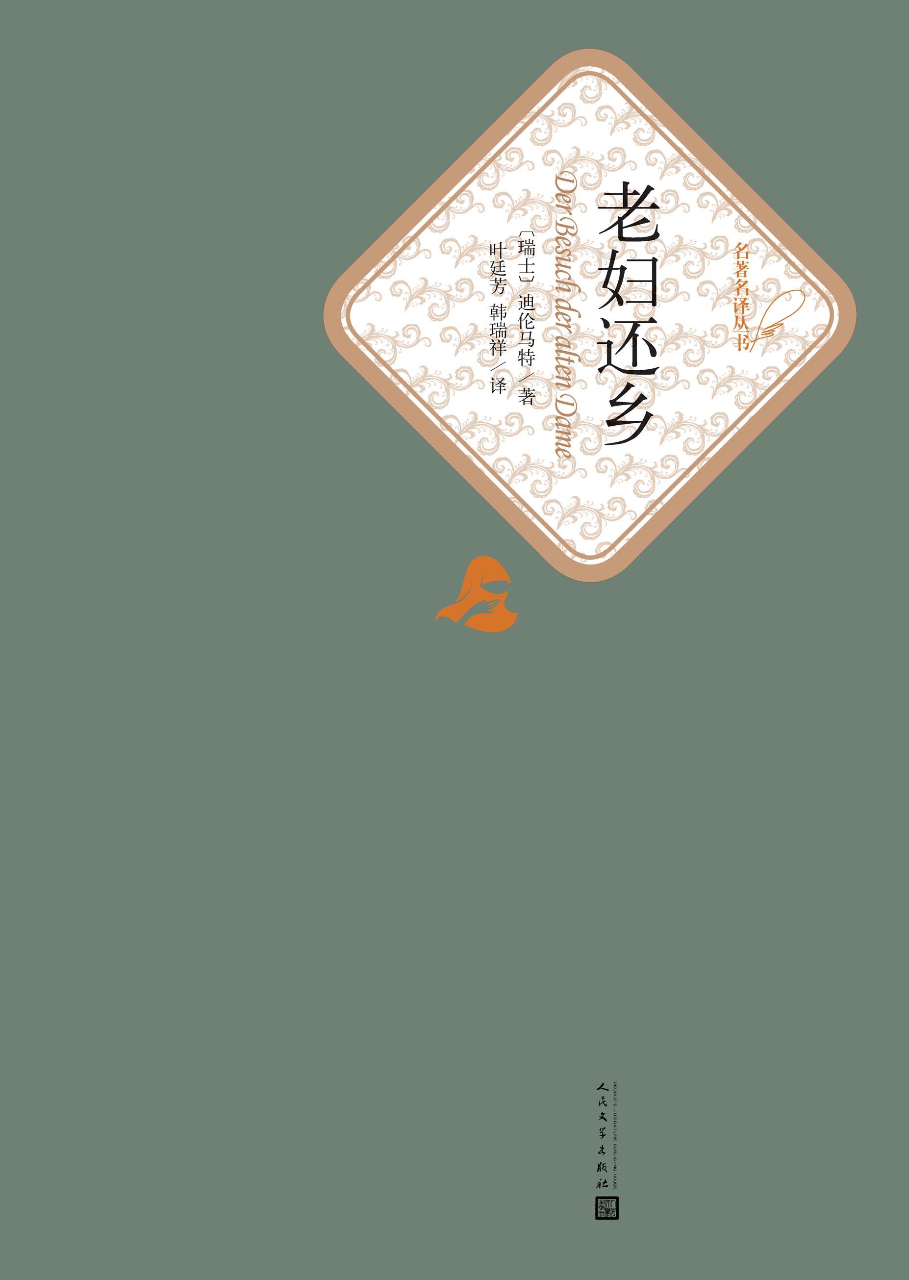 名著名译丛书·老妇还乡